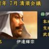 アイキャッチ画像 PS4『信長の野望・創造』プレイ年表 シナリオ「1582年7月 清州会議」伊達家