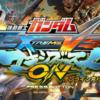 アイキャッチ画像 PS4『機動戦士ガンダム エクストリームバーサス マキシブースト ON オンライン先行体験会』