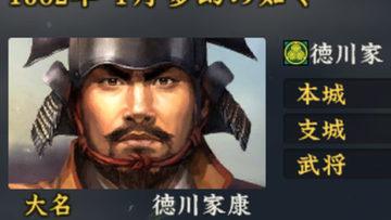 アイキャッチ画像 PS4『信長の野望・創造』プレイ年表 シナリオ「1582年1月 夢幻の如く」徳川家