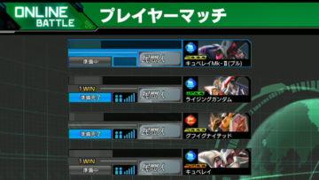 PS4『機動戦士ガンダム エクストリームバーサス マキシブースト ON オンライン先行体験会』2020-07-04 身内戦 アイキャッチ画像
