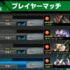 PS4『機動戦士ガンダム エクストリームバーサス マキシブースト ON オンライン先行体験会』2020-07-12 身内戦 アイキャッチ画像