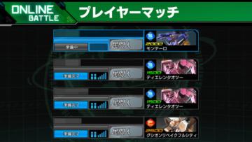 PS4『機動戦士ガンダム エクストリームバーサス マキシブースト ON オンライン先行体験会』2020-07-18 身内戦 アイキャッチ画像