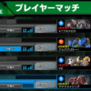 PS4『機動戦士ガンダム エクストリームバーサス マキシブースト ON オンライン先行体験会』2020-07-24 身内戦 アイキャッチ画像