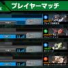 アイキャッチ画像 PS4『機動戦士ガンダム エクストリームバーサス マキシブースト ON オンライン先行体験会』2020-07-26 身内戦