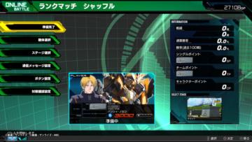 アイキャッチ画像 PS4『機動戦士ガンダム エクストリームバーサス マキシブースト ON』2020-08-01 ランクマッチ