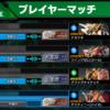アイキャッチ画像 PS4『機動戦士ガンダム エクストリームバーサス マキシブースト ON オンライン先行体験会』2020-08-02 身内戦
