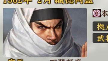 アイキャッチ画像 PS4『信長の野望・創造 戦国立志伝』プレイ年表 シナリオ「1562年2月 織徳同盟」下間頼廉 (家臣)